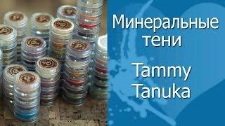 Как наносить минеральные тени. Тени ручной работы от Tammy Tanuka(Привет! В этом видео хочу похвастаться новым приобретением, а именно минеральными тенями ручной работы..., 2015-04-14T19:46:42.000Z)
