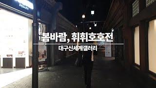 [전시] 봄바람, 휘휘호호 : 대구 신세계갤러리 [4k…
