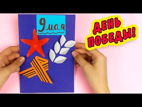 Как сделать открытку из бумаги своими руками на открытку 9 мая