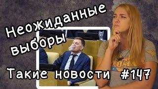 Видео Неожиданные выборы. Такие новости №147