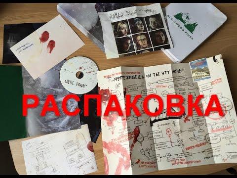 Дожить до рассвета распаковка коллекционной пресс версии (Until Dawn collectors unboxing)