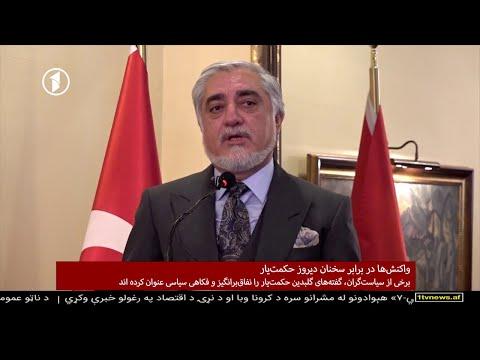Afghanistan Dari News 15.02.2021 خبرهای شامگاهی افغانستان