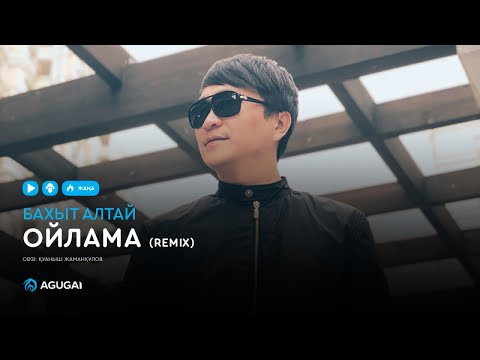 Бахыт Алтай - Ойлама (remix)