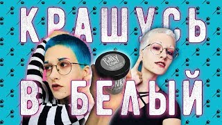 Крашу волосы и брови в БЕЛЫЙ (альбинос альбатрос дельтаплан)