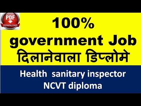 Health Sanitary Inspector Kaise Bne All Information PDF