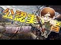 【荒野行動】生放送!! 21:00~ Fennelで大会