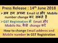 GST: How to change email and mobile number in GST registration,Change Authorized signatory mobile no