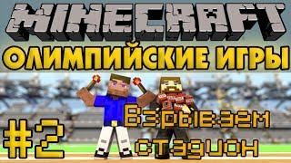 Взрываем стадион - Олимпийские игры #2 - Minecraft Прохождение карты