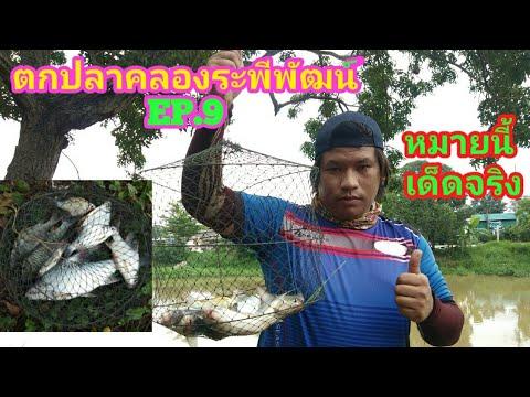#ตกปลาคลองระพีพัฒน์EP.9 ตอน. หมายเด็ดสะพานคู่