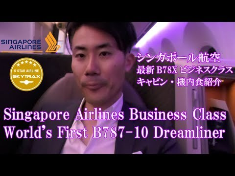 Singapore Airlines New 787-10 Business Class Night Flight REVIEW