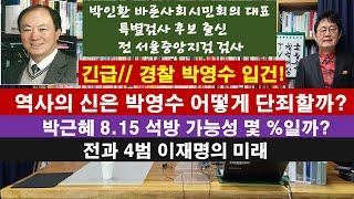 박인환 바른사회시민회의 대표-특별검사 후보 출신 (긴급…