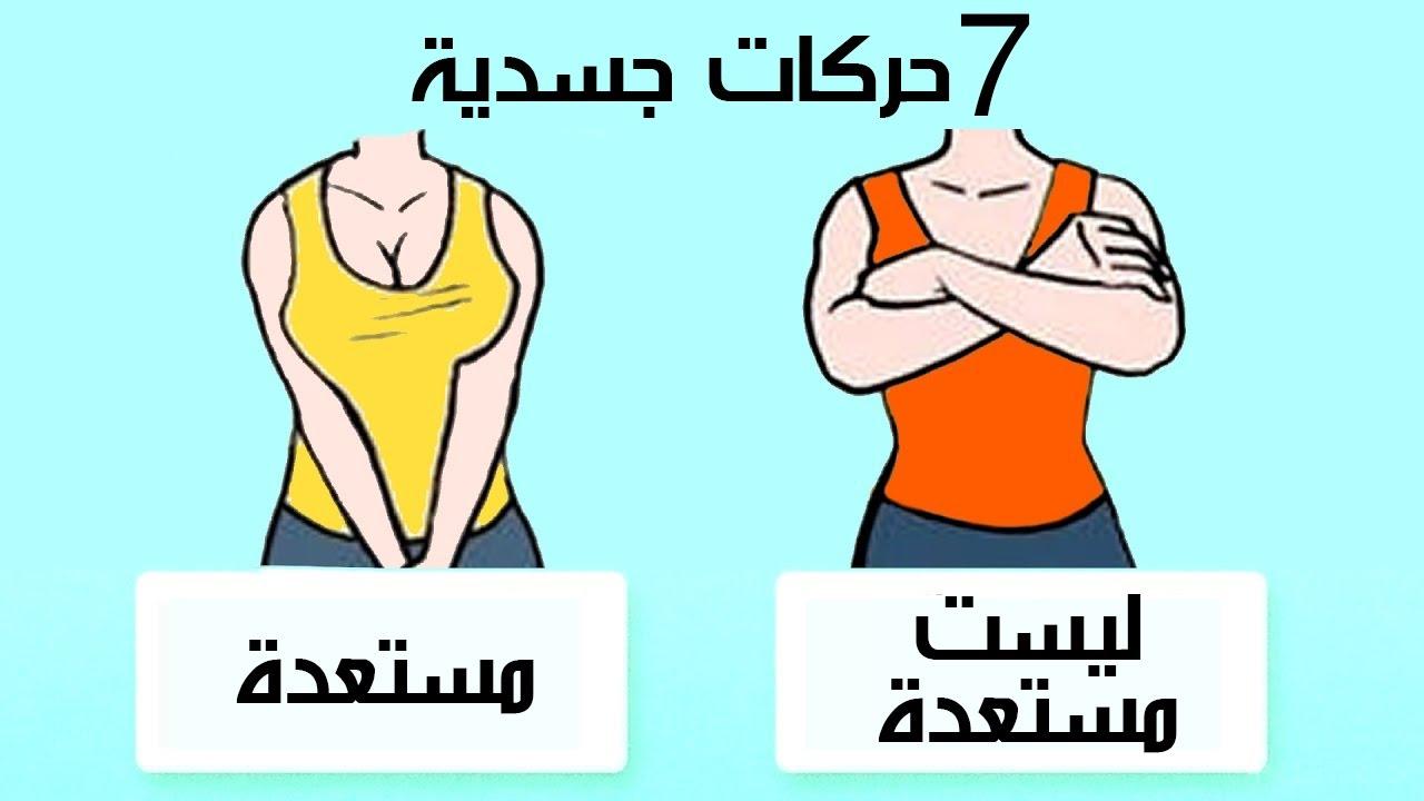 7 حركات تكشف أسرار جسدك أسرار لغة الجسد Youtube