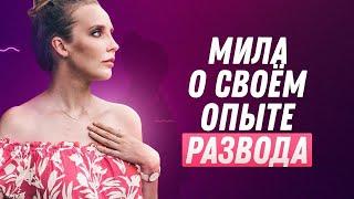 Мила о своем опыте развода. Спецвыпуск с Сергеем Егоровым | Мила Левчук