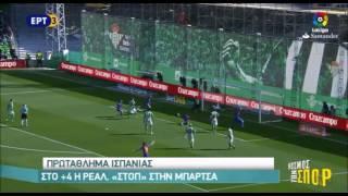 Ρεάλ Μπέτις - Μπαρτσελόνα 1-1 /20η αγ. Primera Division {29-1-2017}
