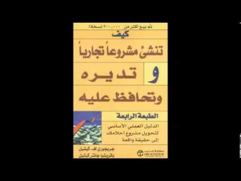 Can i مع المستشار 19/11/2013 #كتاب كيف تبدأ مشروعاً ناجحاً وتحافظ عليه