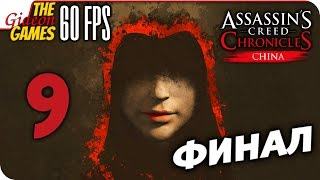 Прохождение Assassin's Creed: China на Русском [PС|60fps] - #9 (Великая Стена) ФИНАЛ