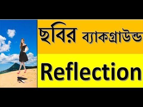 Adobe photoshop Bangla tutorial-Best way make Photo Reflection by Mostafa! thumbnail