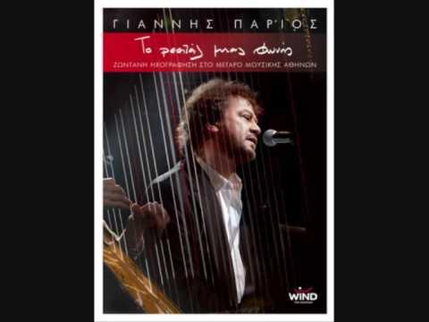 Giannis Parios - Na 'Mouna Theos