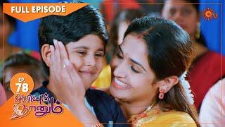 Abiyum Naanum - Ep 78 | 26 Jan 2021 | Sun TV Serial | Tamil Serial