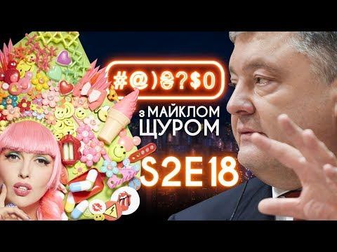 Hyperloop, Мотурначка, Порошенко, Добкін у #@)₴?$0 з Майклом Щуром #18