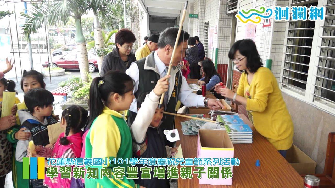 花蓮信義國小101學年度慶祝兒童節系列活動 - YouTube