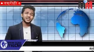 तकरोही में बिहार जन कल्यान समिति  का सपथ ग्रहण | मानवाधिकार मीडिया | सच आप तक