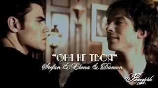 Stefan & Elena & Damon - Она не твоя
