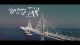 Hong Kong-Zhuhai-Macao Bridge (1-minute version)