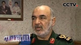 [中国新闻] 伊朗革命卫队司令萨拉米:若遭威胁 将报复美以指挥官 | CCTV中文国际
