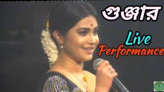 Gunja Live on stage performance | Mayar Badhon serial actress Gunja live on stage program