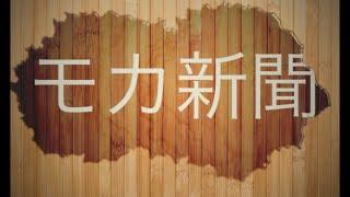 NMB48の林萌々香ちゃんがGoogle+で日々発信しているモカ新聞1ヶ月分をまとめてみました。ツッコミどころ満載なのですが、時には感心させられる...