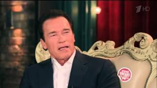"""""""Острый репортаж"""" с Аллой Михеевой - Интервью с Арнольдом Шварценеггером/Arnold Schwarzenegger"""