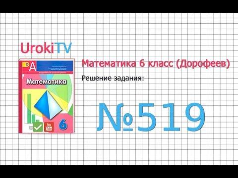 Задание №519 - ГДЗ по математике 6 класс (Дорофеев Г.В., Шарыгин И.Ф.)
