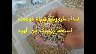 مرض خطير يصيب طيورنا إكتشف السبب | إصنع البذور منزليا لطيورك كأيام زمان -معاذ-