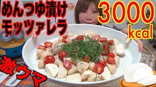 【MUKBANG】 TWITTER TOPIC!! Pickled Mozzarella In Noodle Soup Is So Easy & Tasty!! 3000kcal[Use CC]