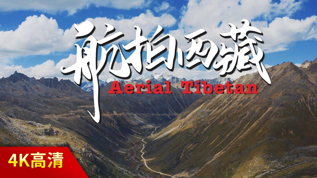 这个西藏不一样!驱车1万公里航拍,26分钟看遍藏地经典美景&Aerial Tibet【4K高清】