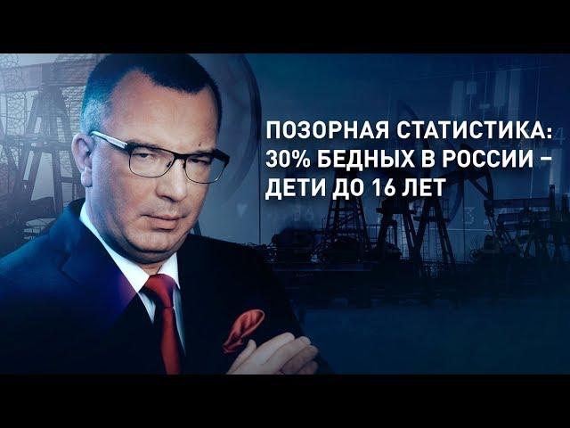 Статистика: 30% бедных в России – дети до 16 лет