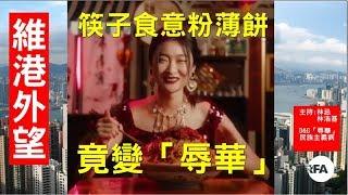 【維港外望】2018年11月24日 筷子吃Pizza也「辱華」?民族主義幽靈連官媒也嚇怕