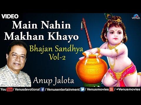 Main Nahin Makhan Khayo | Singer : Anup Jalota | Bhajan Sandhya Vol-2 (Hindi Devotional Song)