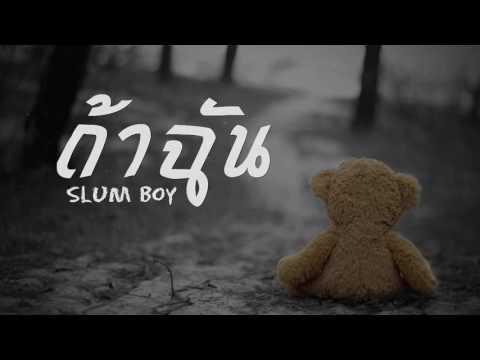 ถ้าฉัน - Slum Boy