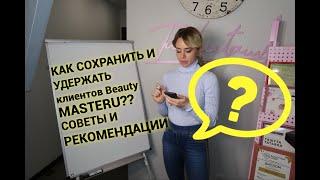 Как сохранить и удержать клиентов Beauty Masteru/ Советы и рекомендации.