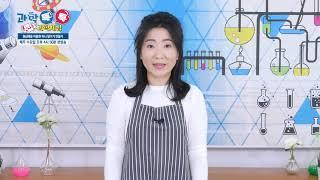 과학톡톡 신나는 과학세상!! 91회 미니탈수기 만들기원…