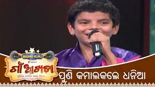 ପୁଣି କମାଲକଲେ ଧନିଆ | Gaon Akhada | Santoshsatwek Mishra | Comedy & Singing Act  | TarangTV
