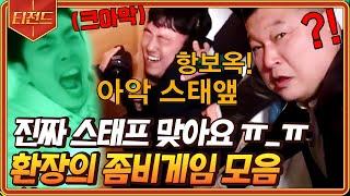 [#티전드] 아아아악 스태애앺ffff!!!! 올타임 레…