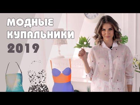 МОДНЫЕ КУПАЛЬНИКИ 2019 | Подиумные пляжные тренды