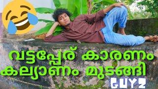ഒരു നല്ല വട്ടപ്പേര് കിട്ടിയിരുന്നേൽ 🤪 / Malayalam Vine / Ikru