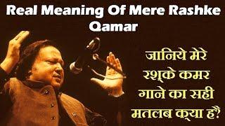 Real Meaning Of Rashke Qamar Song | जानिये मेरे रश्के कमर गाने का सही मतलब क्या है | By KSK