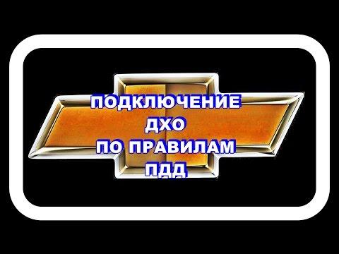 видео: Шевроле Лачетти  Подключение ДХО по всем правилам ПДД