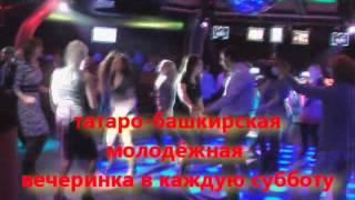 Скачать татаро башкирская вечеринка в сургуте