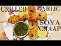 Veg Grilled Garlic Soya Chaap / Veg Soyabean Chaap Recipe / Veg Garlic Soya Chaap Tikka